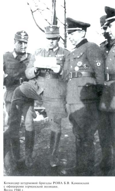 Bronisław Kamiński z oficerami niemieckiej policji – wiosna 1944 r.